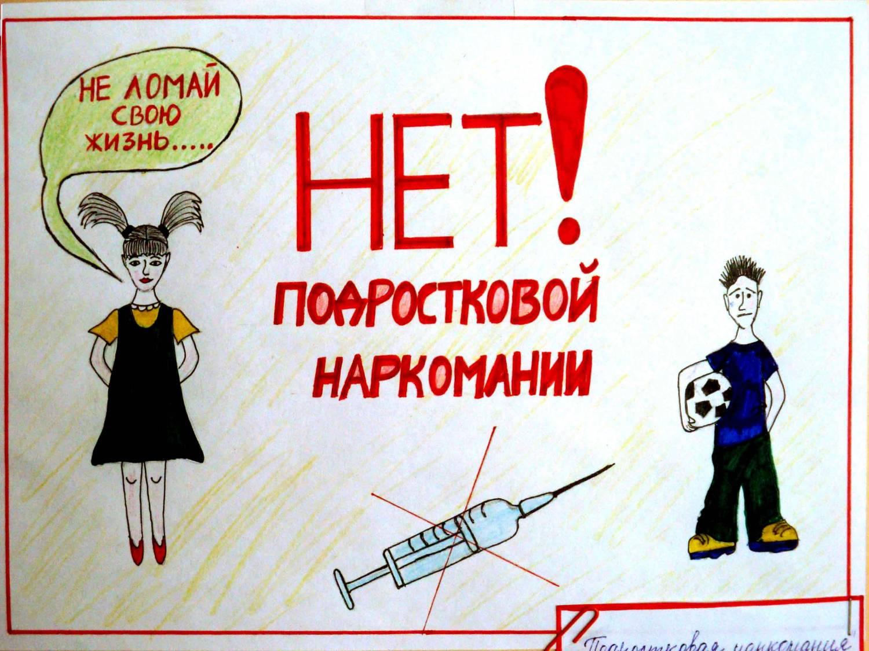 конкурс рисунков уфа 2009 город без наркотиков.