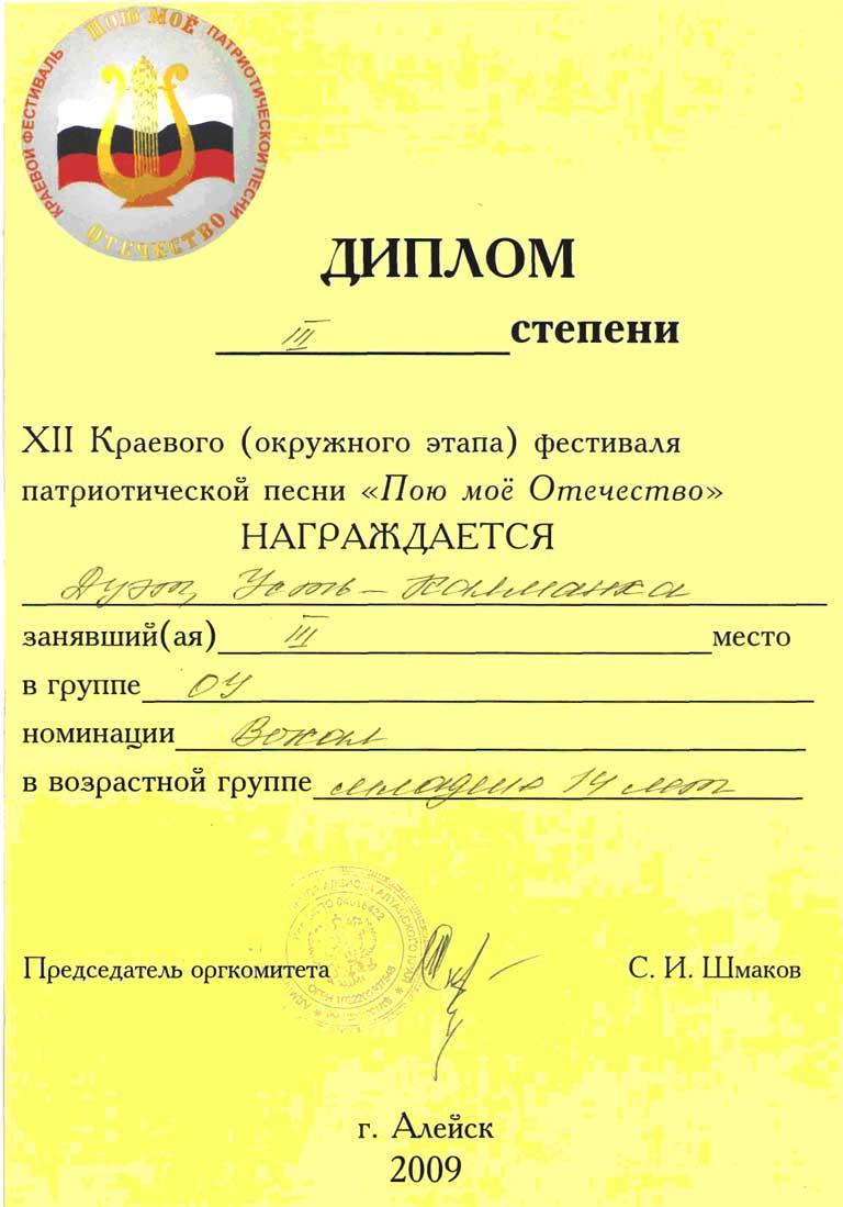 Купить медицинский диплом медсестры в новосибирске По сути оно останется на память родителям о купить мед диплом украина празднике и школьных купить медицинский