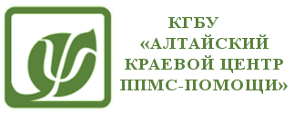 Краевое государственное бюджетное учреждение «Алтайский краевой центр психолого-педагогической и медико-социальной помощи»
