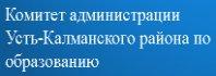 КАРО Усть-Калманского района