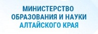 Министерство образования и науки Алтайского краяю и делам молодежи